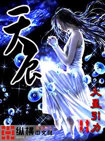 网游之修罗传说2:天辰
