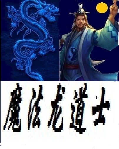 魔法龙道士,模范小米,最新原创独家首发,奇幻小说