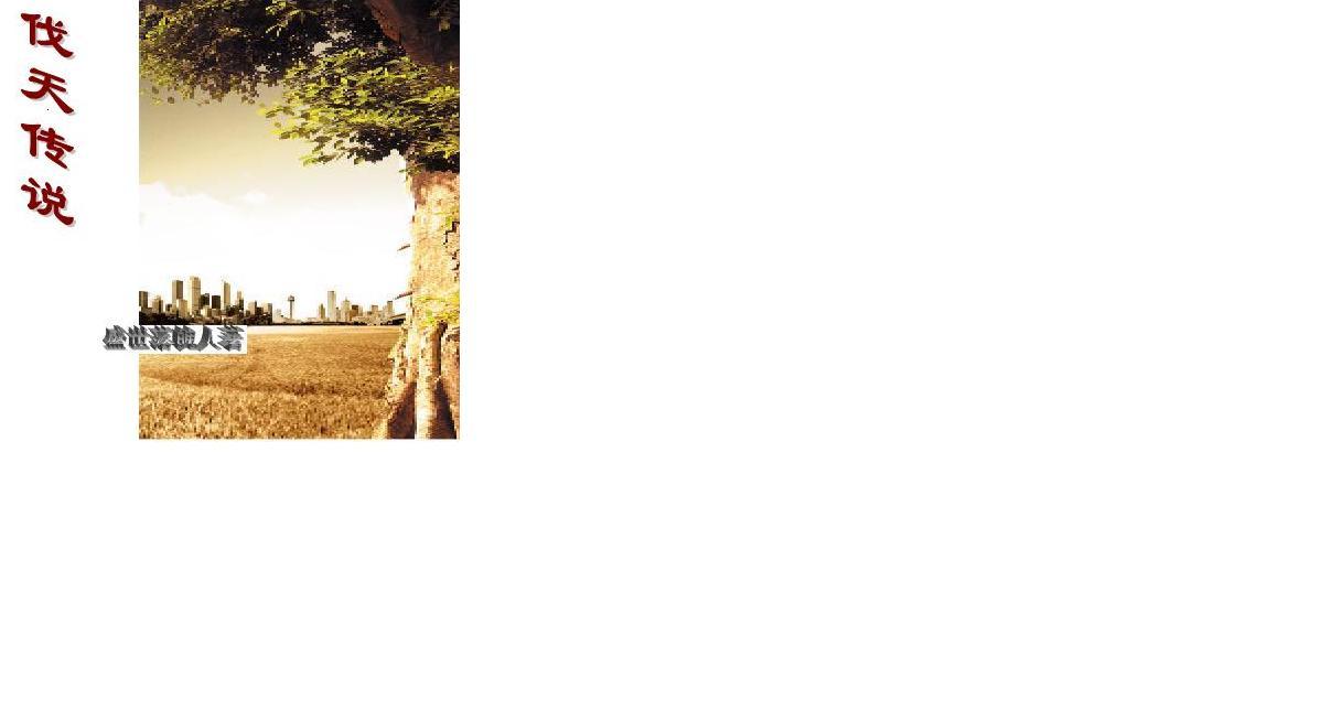 All Rights Reserved 版權所有 北京幻想縱橫網絡技術有限公司,縱橫小說網,提供玄幻小說,都市小說,言情小說等免費小說閱讀。 京ICP證:080527號 《網絡文化經營許可證》 京ICP備11009265號 京網文[2015]2368-459號 作者發布小說作品時,請遵守國家互聯網信息管理辦法規定。本站所收錄小說作品、社區話題、書庫評論均屬其個人行為,不代表本站立場。