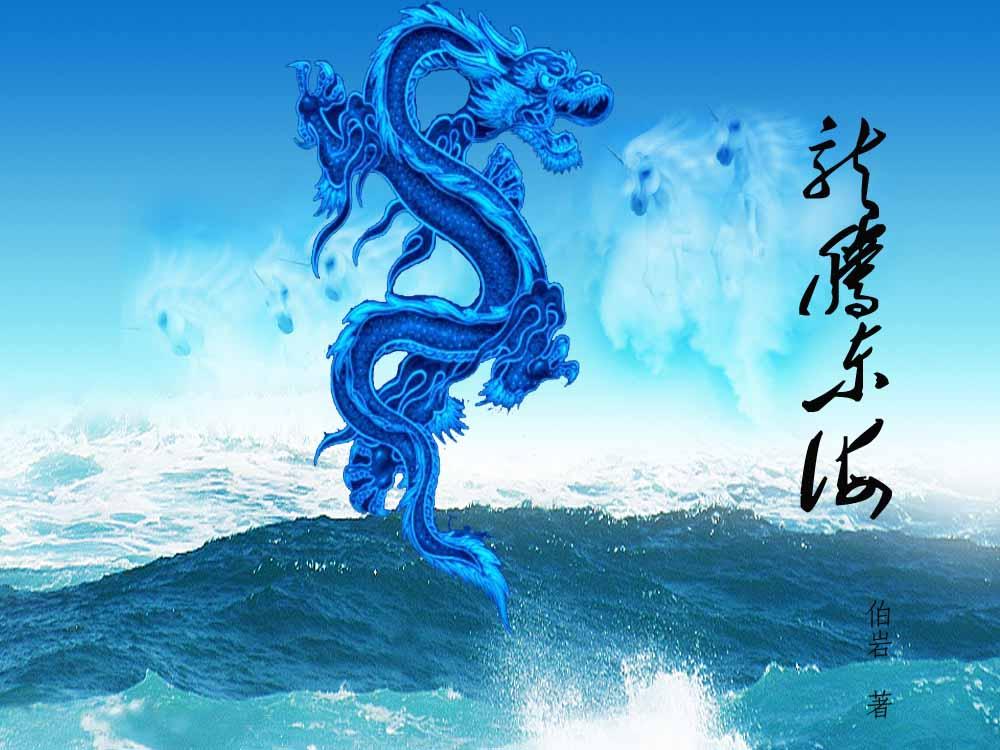 龙腾东海,伯岩,最新原创独家首发,奇幻小说,玄幻