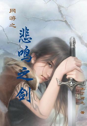 免费   网游 萧悦 悲鸣之剑   不了而之   网游之悲鸣之剑...