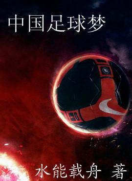 中国足球梦