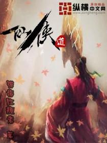 穿越诸天位面,以武证道,领略不一样的风情 -纵横中文网