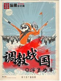 纵横小说网连载历史小说50-100万字-搜狗小说