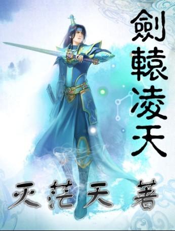 玄幻剑手绘素材