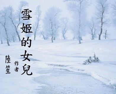 陆笙睿王爷小说叫什么