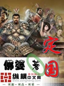 定国无弹窗,定国最新章节全文阅读,佛婆的小说-纵横中文网