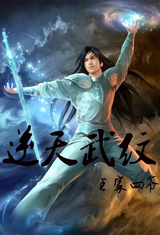 逆天武纹最新章节 逆天武纹全文阅读 王家四爷的小说