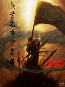 异世之中华英雄