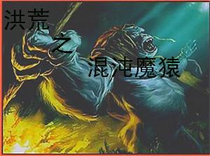 洪荒之混沌魔猿最新章节 洪荒之混沌魔猿全文阅读 莫等闲...