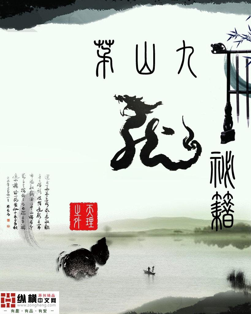 茅山九龙秘籍