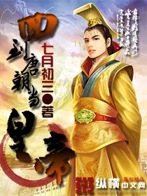 回到唐朝當皇帝