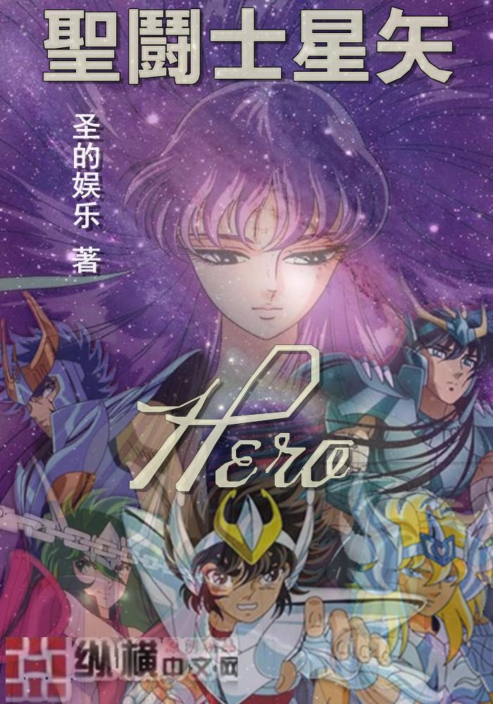 圣斗士星矢Hero