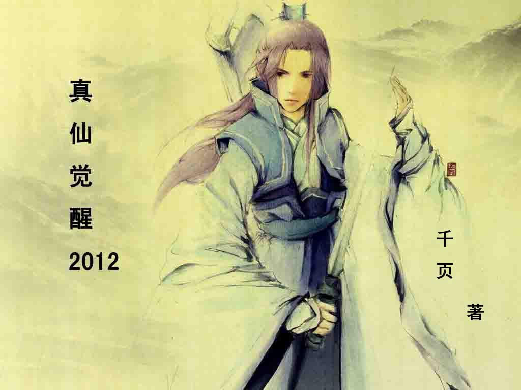 真仙觉醒2012