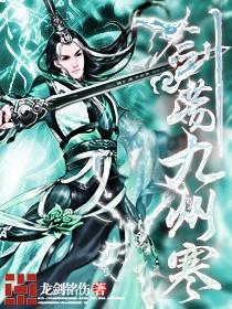 剑荡九州寒