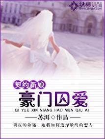 契约新娘:豪门囚爱