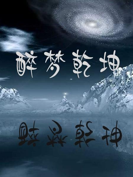 东方玄幻告示牌素材