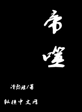 玄幻小说扮猪吃老虎