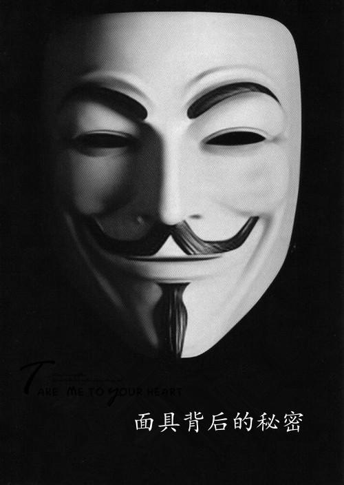 面具背后的秘密