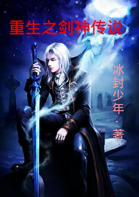 重生之剑神传说最新章节 重生之剑神传说全文阅读 冰封少...