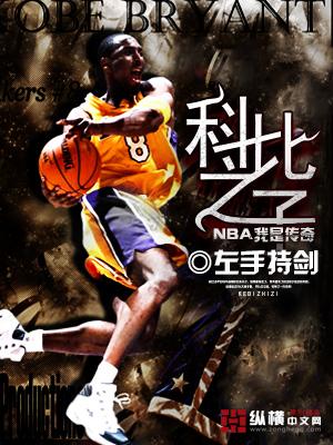 NBA我是传奇