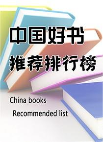 中国好书推荐排行榜