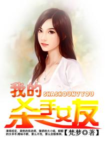 别!李小乐成为美女贴身