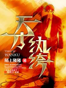 无赖天尊_都市娱乐小说列表第12页-免费小说阅读网