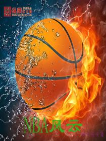 NBA风云