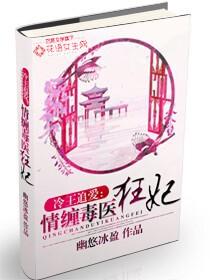 冷王追爱:情缠毒医狂妃