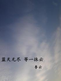 蓝天无尽等一抹云