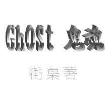 Ghost鬼魂