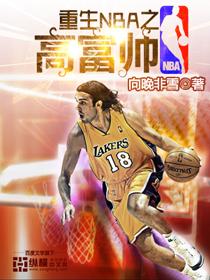 重生NBA之高富帅