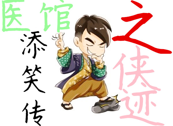 医馆添笑传之侠迹