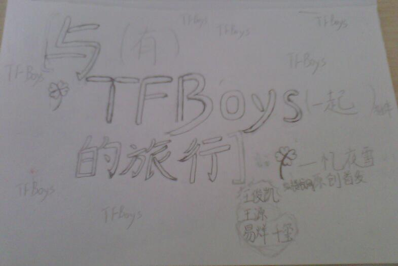 与TFboys的旅行