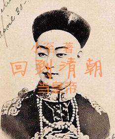 回到清朝当皇帝