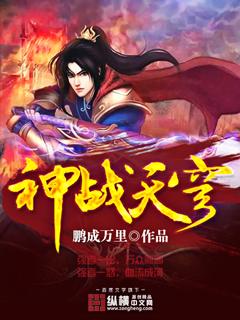 Image result for 神战天穹