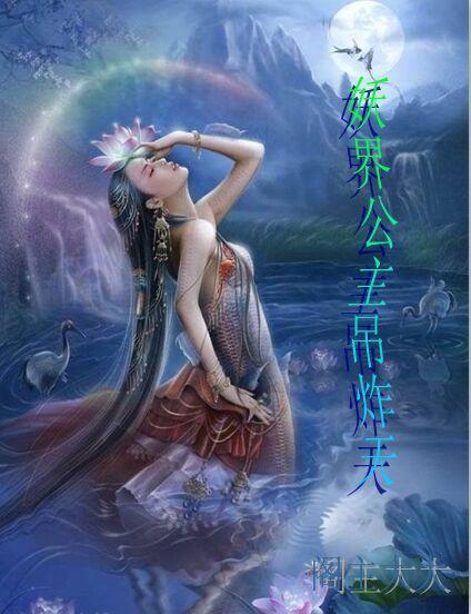 妖界公主吊炸天