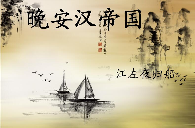 晚安汉帝国