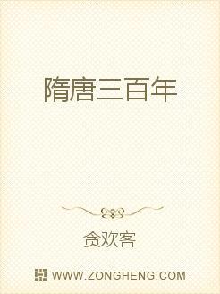 隋唐三百年