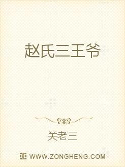 赵氏三王爷