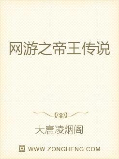网游之帝王传说