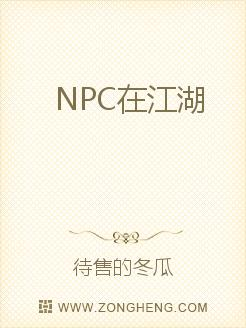 NPC在江湖