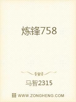 炼锋758