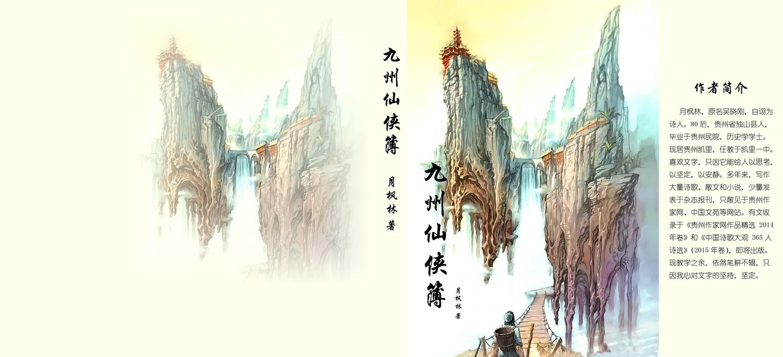 九州仙侠簿