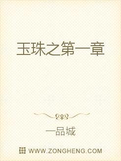玉珠之第一章