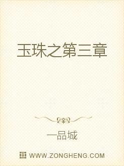 玉珠之第三章