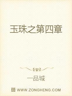 玉珠之第四章