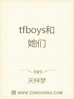 tfboys和她们