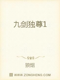 九剑独尊1